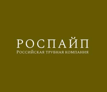 РОСПАЙП — Российская трубная компания