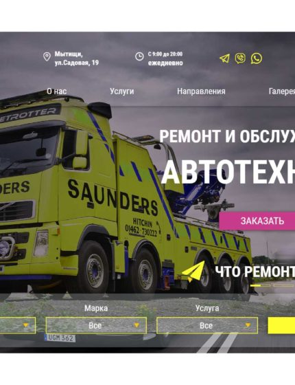 MS TruckService